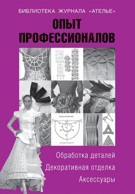 Книги по основам шитья