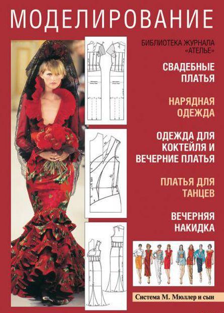 b9d58e2debe6 Это уникальное издание, не имеющее аналогов в России. Раскрывает секреты  моделирования СВАДЕБНЫХ ПЛАТЬЕВ, платьев для торжественных случаев, ...
